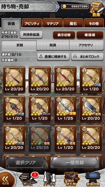 FFRKの武器