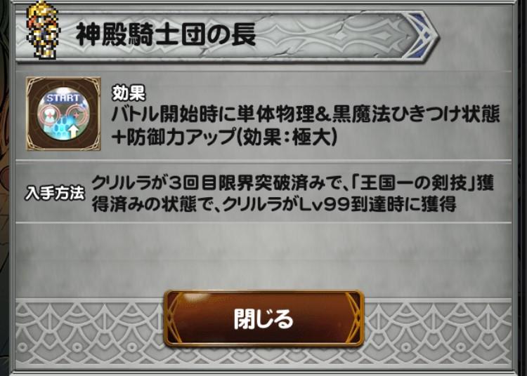 神殿騎士団の長