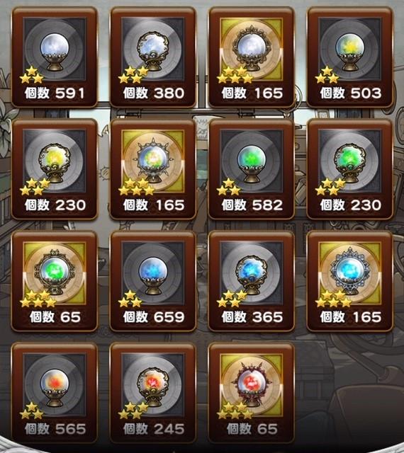 ☆5フラグメント