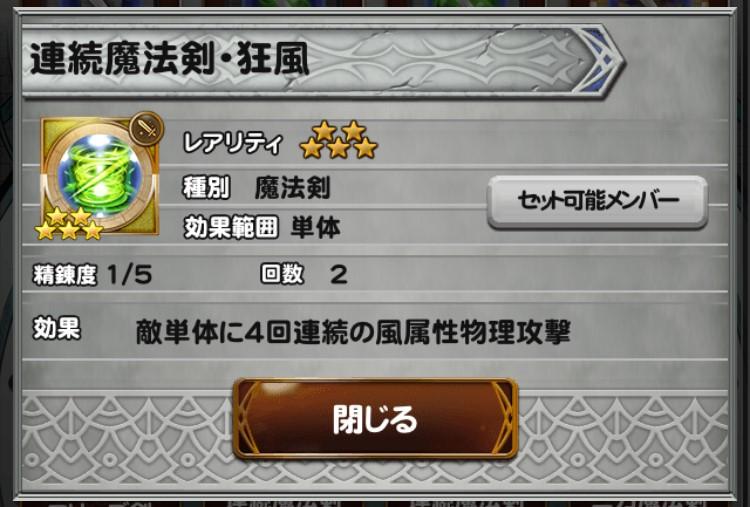 連続魔法剣・狂風