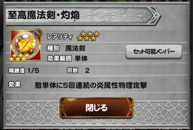 至高魔法剣・灼焔